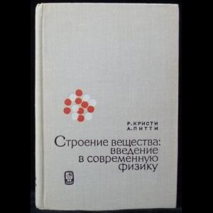 Кристи Р., Питти А. - Строение вещества: введение в современную физику