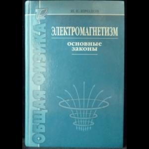 Иродов И.Е. - Электромагнетизм. Основные законы