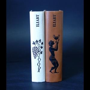Плавт Тит Макций  - Плавт (комплект из 2 книг)