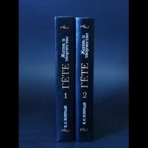 Конради Карл - Гёте. Жизнь и творчество (комплект из 2 книг)