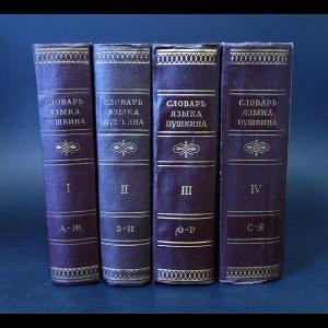 Авторский коллектив - Словарь языка Пушкина (комплект из 4 книг)