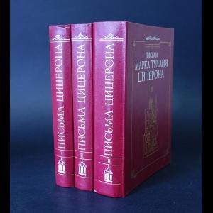 Цицерон - Письма Марка Туллия Цицерона (комплект из 3 книг)