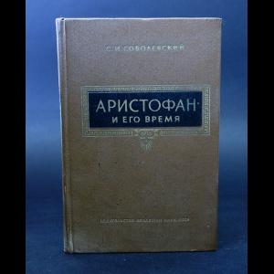 Соболевский С. - Аристофан и его время