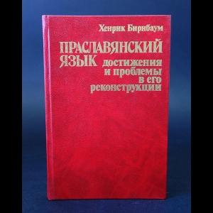 Бирнбаум Хенрик  - Праславянский язык. Достижения и проблемы в его реконструкции