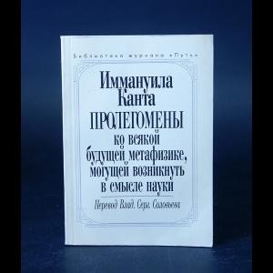 Кант Иммануил - Пролегомены ко всякой будущей метафизике, могущей возникнуть в смысле науки
