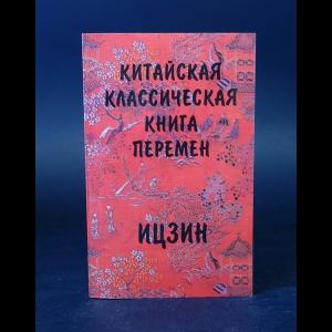 Шуцкий Ю.К. - Китайская классическая  Книга перемен . Ицзин