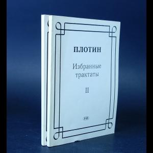 Плотин  - Плотин Избранные трактаты в 2 томах (комплект из 2 книг)