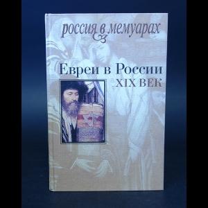 Кельнер В., Слиозберг Г., Паперна А., Ковнер А. - Евреи в России XIX век