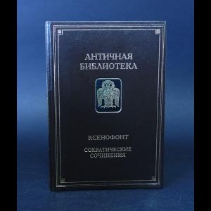 Ксенофонт - Сократические сочинения