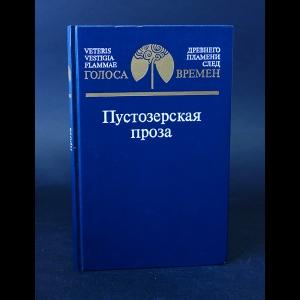 Протопоп Аввакум, Инок Епифаний, Поп Лазарь, Дьякон Федор - Пустозерская проза