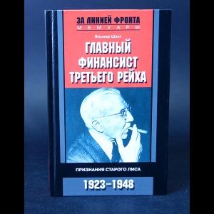 Шахт Яльмар  - Главный финансист Третьего рейха. Признание старого лиса. 1923-1948