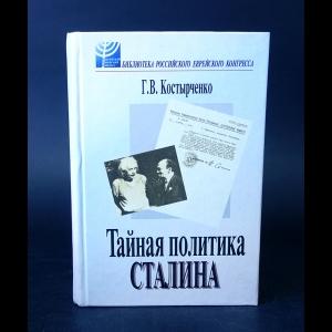Костырченко Г.В. - Тайная политика Сталина: власть и антисемитизм