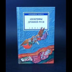 Авторский коллектив - Апокрифы древней Руси