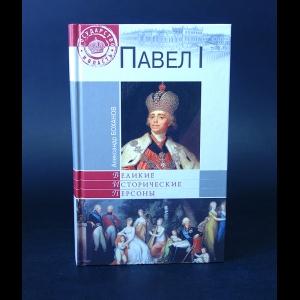 Боханов А.Н. - Павел I
