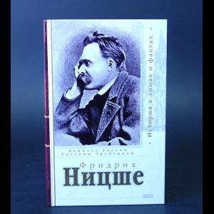 Галеви Даниэль, Трубецкой Евгений - Фридрих Ницше