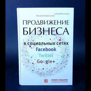 Ермолова Наталия  -  Продвижение бизнеса в социальных сетях Facebook, Twitter, Google+