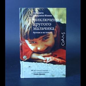 Заварзина-Мэмми Елизавета - Приключения другого мальчика. Аутизм и не только