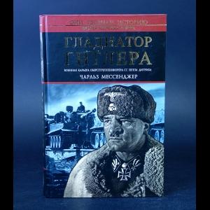 Мессенджер Чарльз - Гладиатор Гитлера
