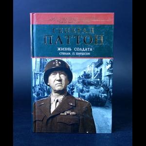 Хиршсон Стенли  - Генерал Паттон. Жизнь солдата