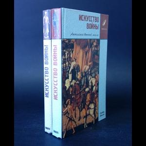 Авторский коллектив - Искусство войны. Антология военной мысли (комплект из 2 книг)