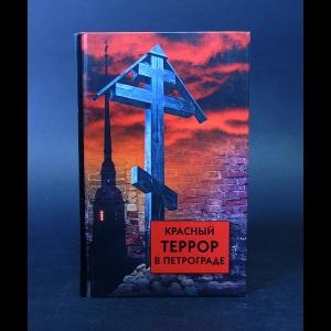 Авторский коллектив - Красный террор в Петрограде