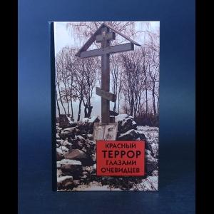 Авторский коллектив - Красный террор глазами очевидцев