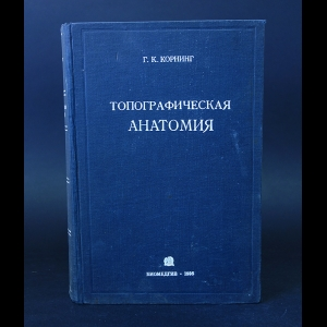 Корнинг Г.К. - Топографическая анатомия