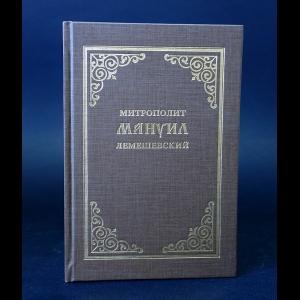 Митрополит Санкт-Петербургский и Ладожский Иоанн (Снычев) - Митрополит Мануил (Лемешевский)