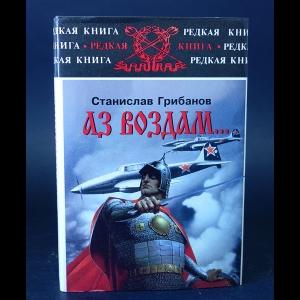 Грибанов Станислав - Аз воздам... государственные и обыкновенные соображения на исходе века запасного полковника
