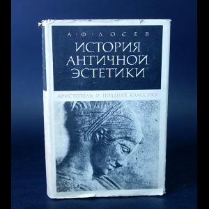Лосев А.Ф. - История античной эстетики. Аристотель и поздняя классика