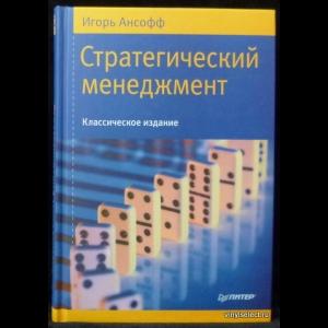 Ансофф Игорь - Стратегический менеджмент. Классическое издание