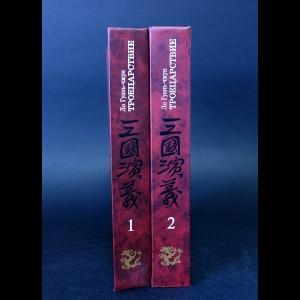 Гуань-чжун Ло - Троецарствие (комплект из 2 книг)