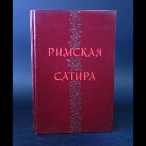 Персий Флакк, Луций Анней Сенека, Сульпиция - Римская сатира