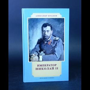 Боханов А.Н. - Император Николай II