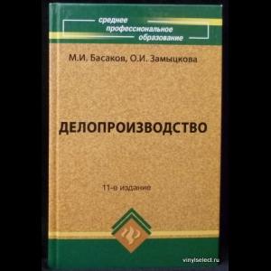 Басаков М.И., Замыцкова О.И. - Делопроизводство