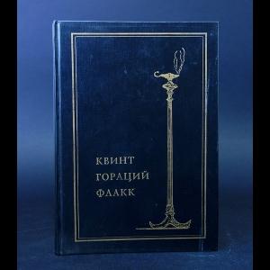 Квинт Гораций Флакк - Гораций Собрание сочинений