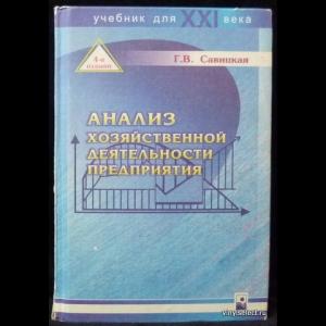 Савицкая Глафира - Анализ хозяйственной деятельности предприятия