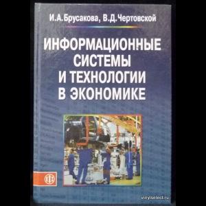 Брусакова И.А., Чертковский В.Д. - Информационные системы и технологии в экономике
