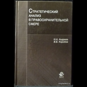 Андреев Н.А., Коробов В.Б. - Стратегический анализ в правоохранительной сфере