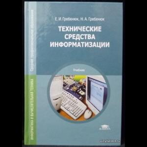 Гребенюк Е.И, Гребенюк Н.А. - Технические средства информатизации