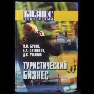 Бутко И.И, Ситников Е.А., Ушаков Д.С. - Туристический бизнес. Основы организации