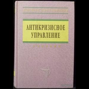 Коротков Э.М. - Антикризисное управление. Учебник