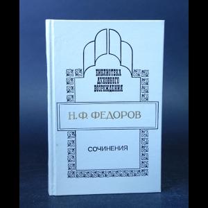 Федоров Н.Ф. - Н.Ф. Федоров Сочинения