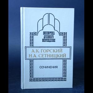 Горский А.К. , Сетницкий Н.А.  - А. К. Горский. Н. А. Сетницкий. Сочинения