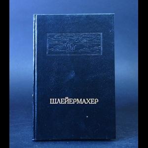 Шлейермахер Фридрих  - Речи о религии. Монологи