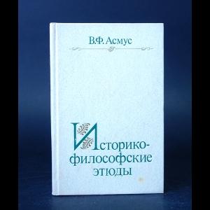Асмус В.Ф. - Историко-философские этюды