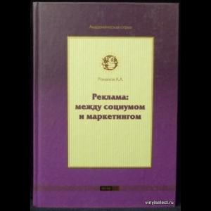 Романов А.А. - Реклама: между социумом и маркетингом