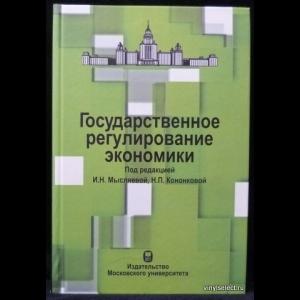 Мысляева И.Н., Кононкова Н.П. - Государственное регулирование экономики