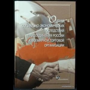 Гринберг Р.С., Татаркин А.И. - Оценка социально-экономических последствий присоединения России к ВТО