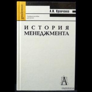 Кравченко А.И. - История менеджмента